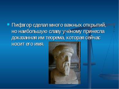 Пифагор сделал много важных открытий, но наибольшую славу учёному принесла до...