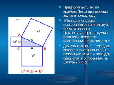 Предполагают, что во времена Пифагора теорема звучала по-другому: «Площадь кв...