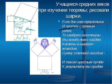 Учащиеся средних веков при изучении теоремы; рисовали шаржи. Если дан нам тре...