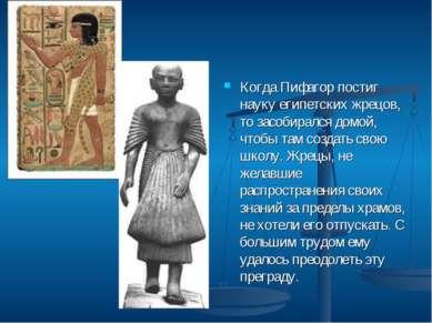 Когда Пифагор постиг науку египетских жрецов, то засобирался домой, чтобы там...