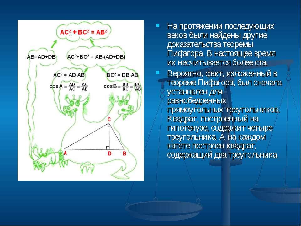 На протяжении последующих веков были найдены другие доказательства теоремы Пи...