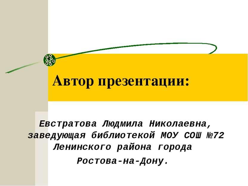 Автор презентации: Евстратова Людмила Николаевна, заведующая библиотекой МОУ ...