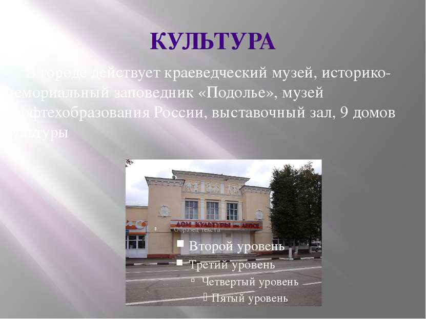 КУЛЬТУРА В городе действует краеведческий музей, историко-мемориальный запове...