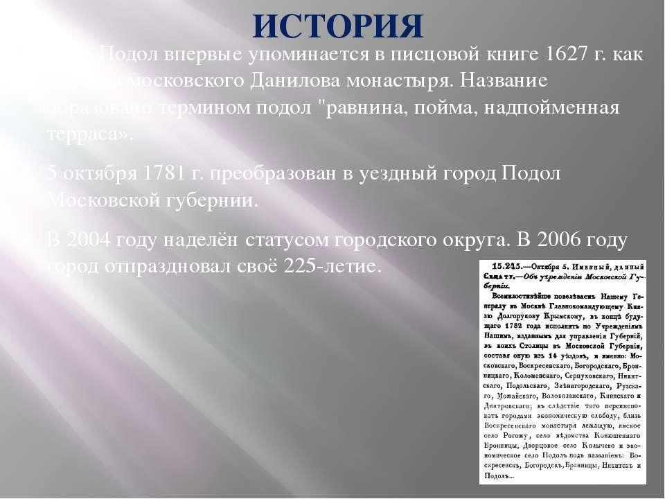 ИСТОРИЯ Село Подол впервые упоминается в писцовой книге 1627 г. как вотчина м...