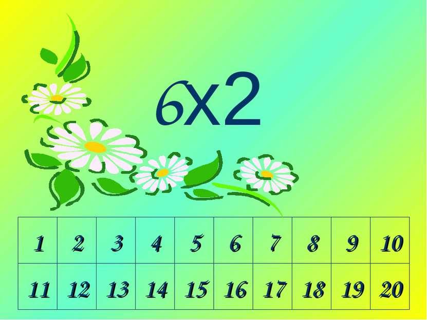 1 2 3 4 5 6 7 8 9 10 6х2 11 12 13 14 15 16 17 18 19 20