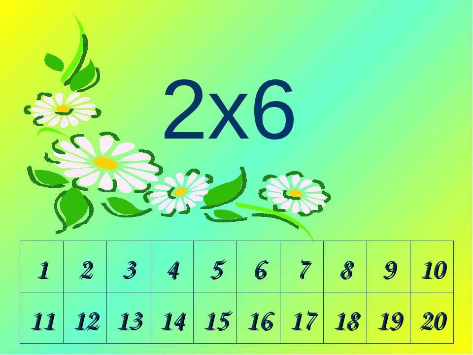 1 2 3 4 5 6 7 8 9 10 11 12 13 14 15 16 17 18 19 20 2х6