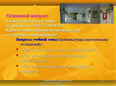 Проектно-исследовательская работа МОУ СОШ № 31 г. Новочеркасска * Основной во...