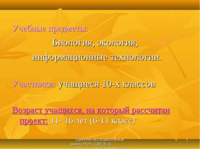 Проектно-исследовательская работа МОУ СОШ № 31 г. Новочеркасска * Учебные пре...