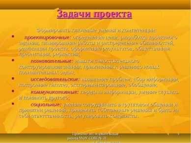 Проектно-исследовательская работа МОУ СОШ № 31 г. Новочеркасска * Задачи прое...