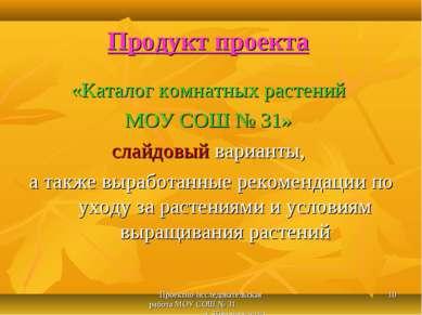 Проектно-исследовательская работа МОУ СОШ № 31 г. Новочеркасска * Продукт про...