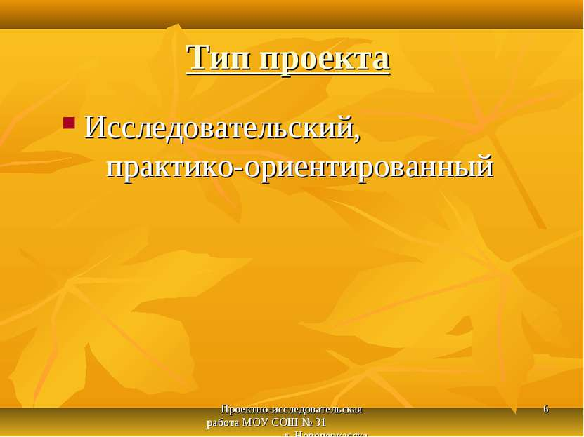 Проектно-исследовательская работа МОУ СОШ № 31 г. Новочеркасска * Тип проекта...