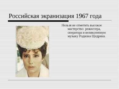 Российская экранизация 1967 года Нельзя не отметить высокое мастерство режис...
