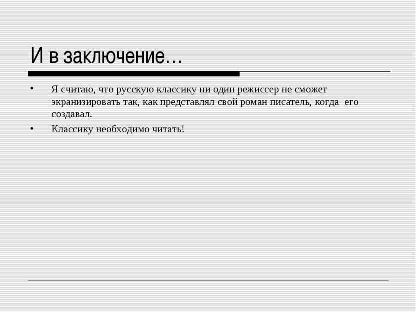 И в заключение… Я считаю, что русскую классику ни один режиссер не сможет экр...