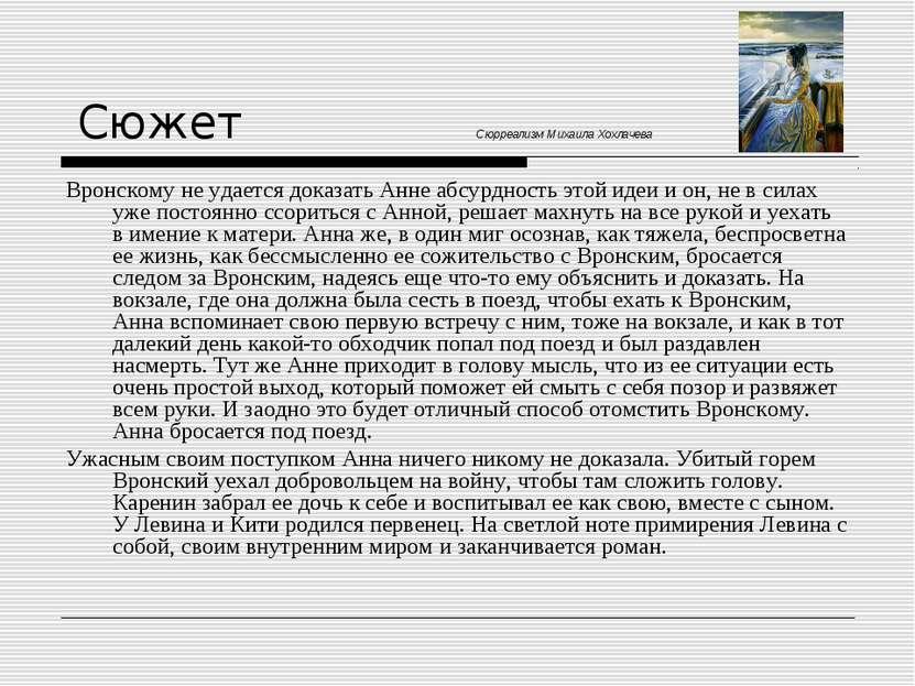 Сюжет Сюрреализм Михаила Хохлачева Вронскому не удается доказать Анне абсурдн...