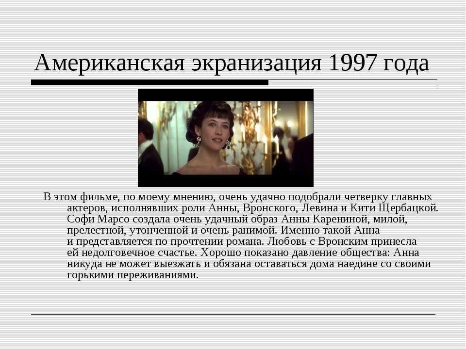 Американская экранизация 1997 года В этом фильме, помоему мнению, очень удач...