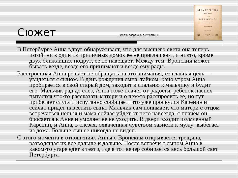 Сюжет Первый титульный лист романа В Петербурге Анна вдруг обнаруживает, что ...