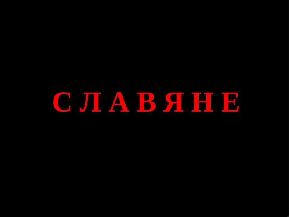 Жизнь древних славян. 1. Какую территорию заселяли славяне? с) Восточно – Евр...