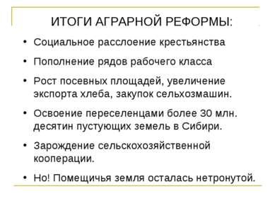 ИТОГИ АГРАРНОЙ РЕФОРМЫ: Социальное расслоение крестьянства Пополнение рядов р...