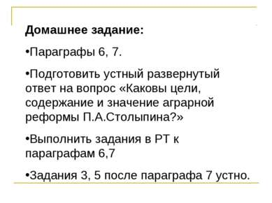 Домашнее задание: Параграфы 6, 7. Подготовить устный развернутый ответ на воп...
