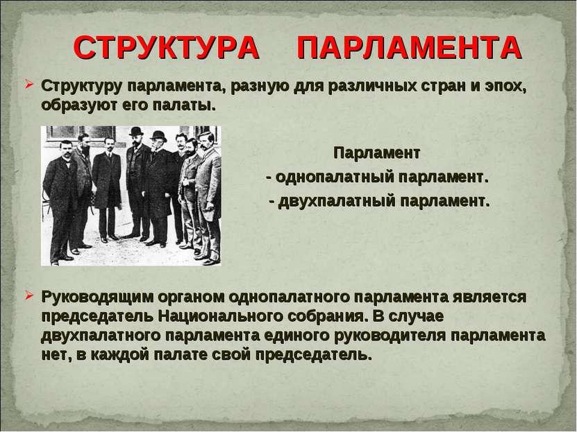 Структуру парламента, разную для различных стран и эпох, образуют его палаты....