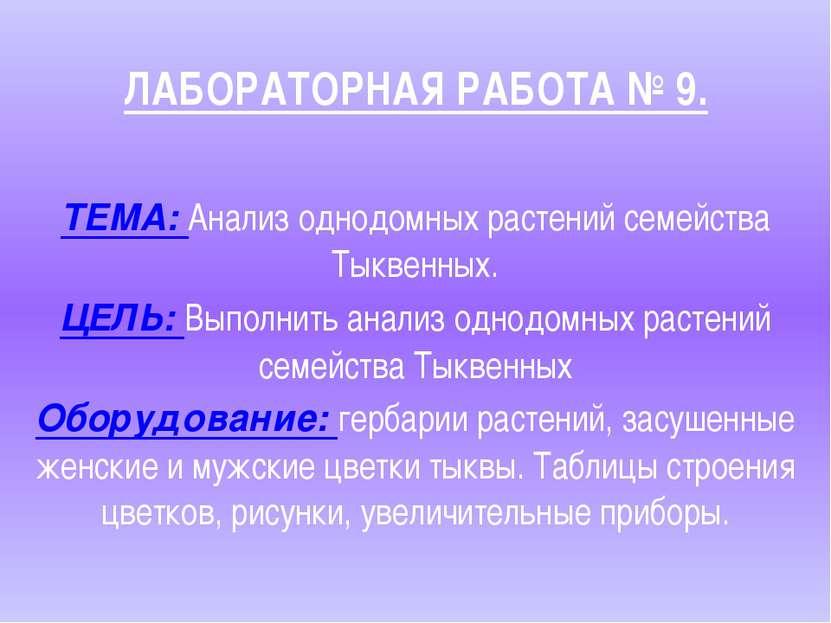 ЛАБОРАТОРНАЯ РАБОТА № 9. ТЕМА: Анализ однодомных растений семейства Тыквенных...