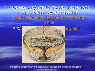 На языке искусства с глубокой древности отражались художественные представлен...