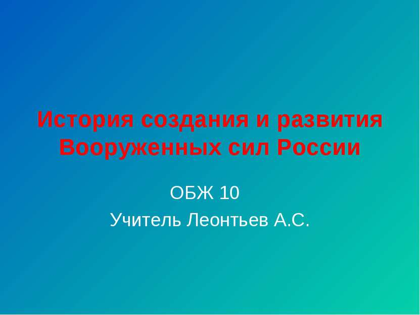 История создания и развития Вооруженных сил России ОБЖ 10 Учитель Леонтьев А.С.