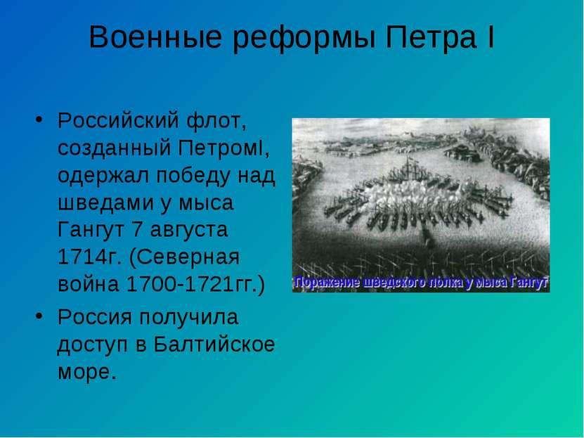 Военные реформы Петра I Российский флот, созданный ПетромI, одержал победу на...