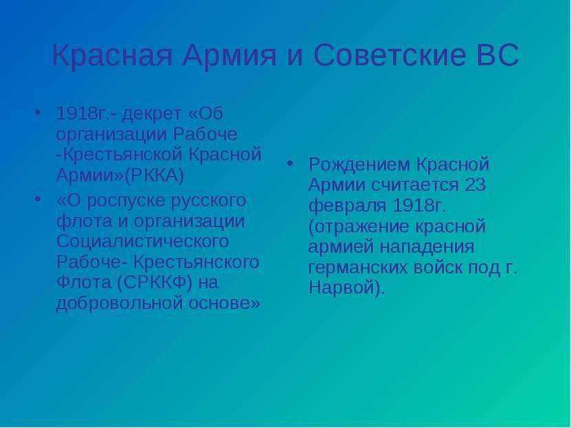 Красная Армия и Советские ВС 1918г.- декрет «Об организации Рабоче -Крестьянс...