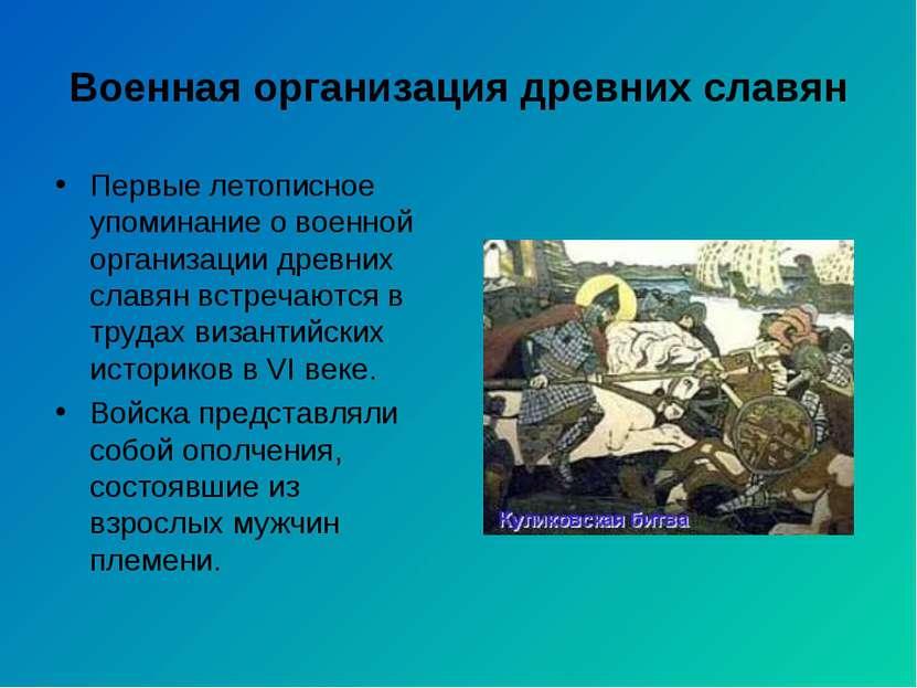 Военная организация древних славян Первые летописное упоминание о военной орг...