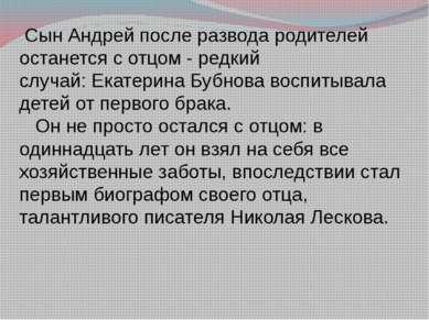 Сын Андрей после развода родителей останется с отцом - редкий случай: Екатери...