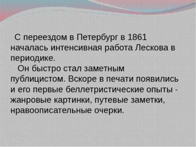 С переездом в Петербург в 1861 началась интенсивная работа Лескова в периодик...