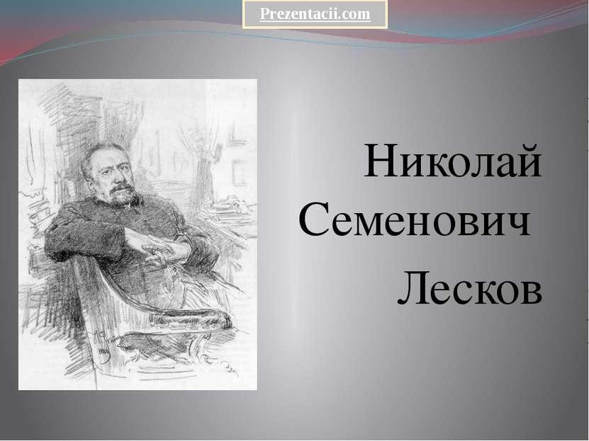 Николай Семенович Лесков Prezentacii.com