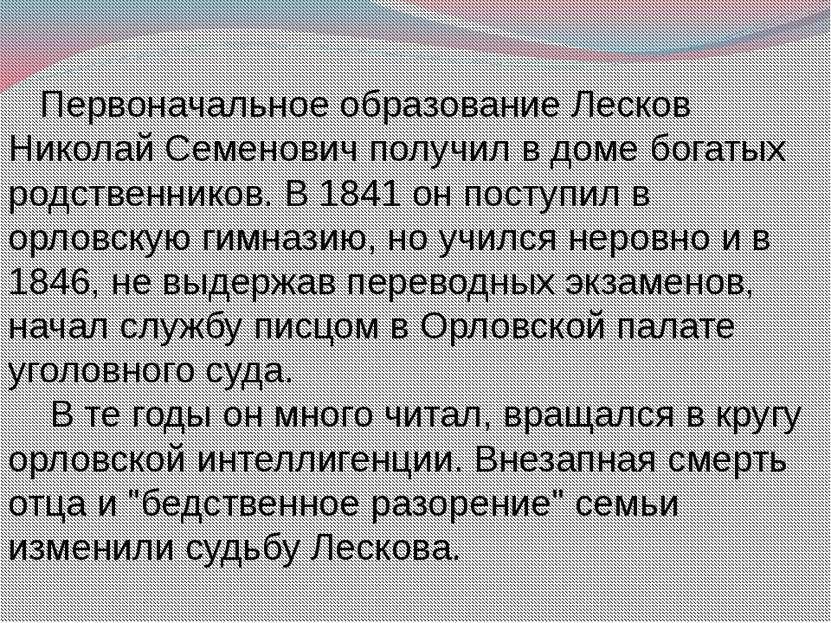 Первоначальное образование Лесков Николай Семенович получил в доме богатых ро...