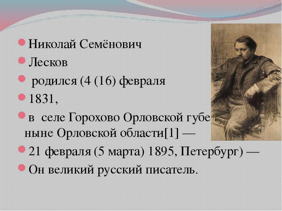 Николай Семёнович Лесков родился (4 (16) февраля 1831, в селе Горохово Орловс...