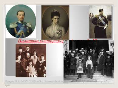Политика контрреформ. Александр III Чупров Л.А. МОУ СОШ №3 с. Камень-Рыболов ...