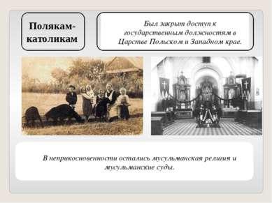Полякам-католикам Был закрыт доступ к государственным должностям в Царстве По...