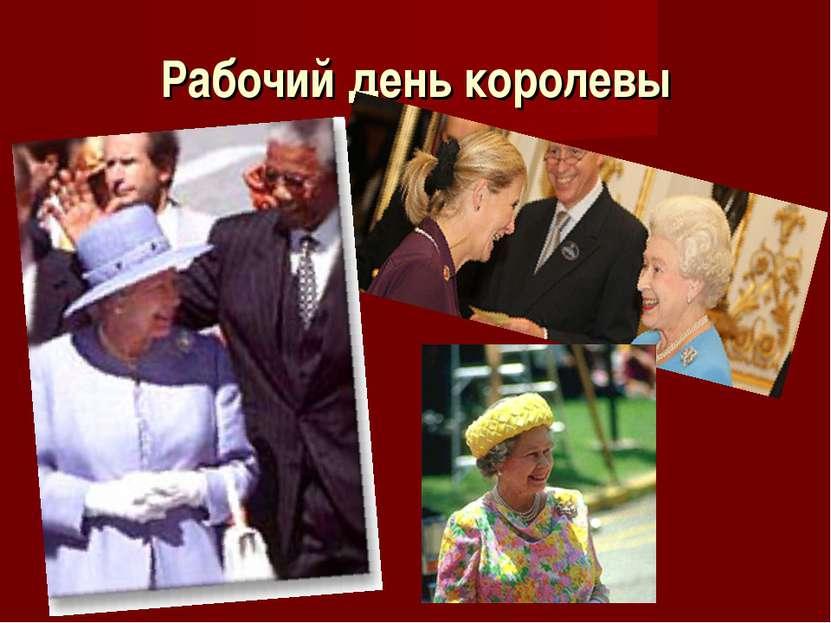 Рабочий день королевы