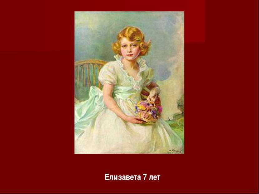 Елизавета 7 лет