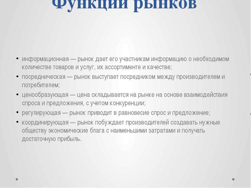 Функции рынков информационная— рынок дает его участникам информацию о необхо...