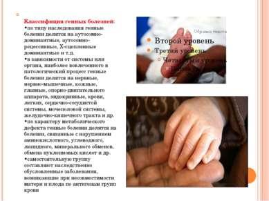 Классифиция генных болезней: •по типу наследования генные болезни делятся на ...