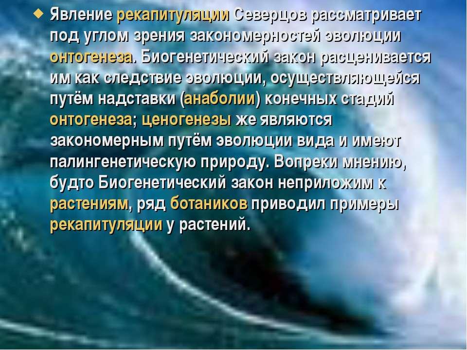 Явление рекапитуляции Северцов рассматривает под углом зрения закономерностей...