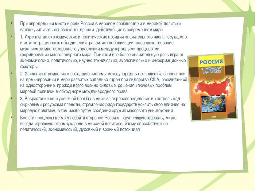 При определении места и роли России в мировом сообществе и в мировой политике...