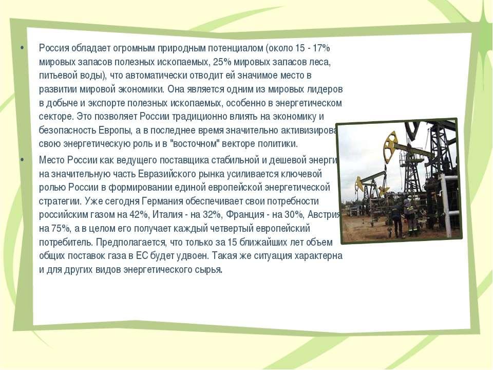 Россия обладает огромным природным потенциалом (около 15 - 17% мировых запасо...