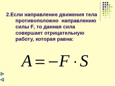 2.Если направление движения тела противоположно направлению силы F, то данная...