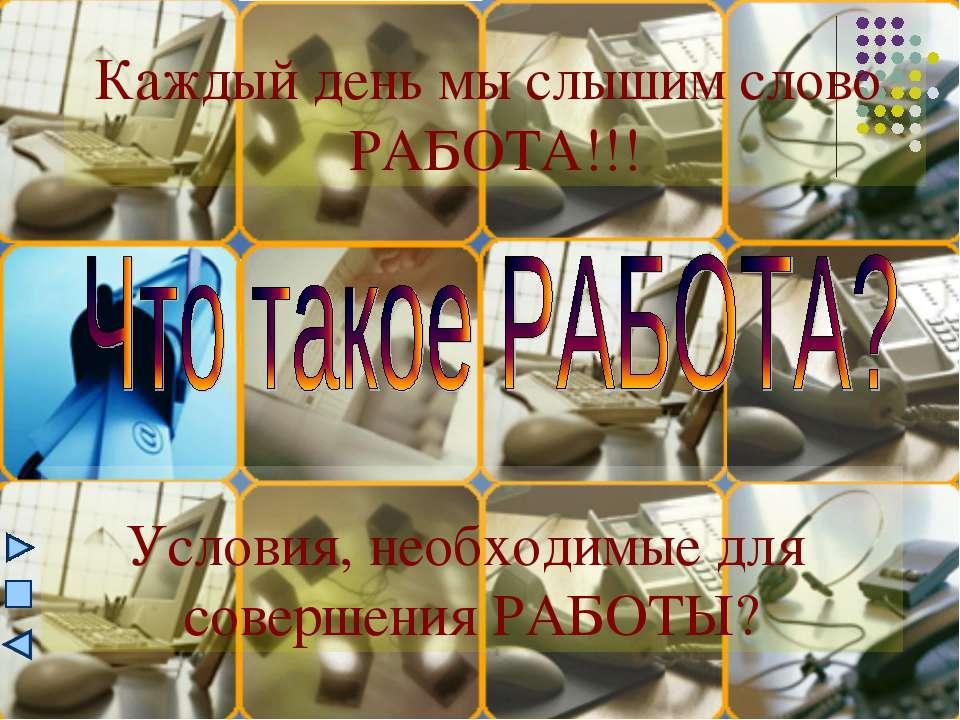 Каждый день мы слышим слово РАБОТА!!! Условия, необходимые для совершения РАБ...