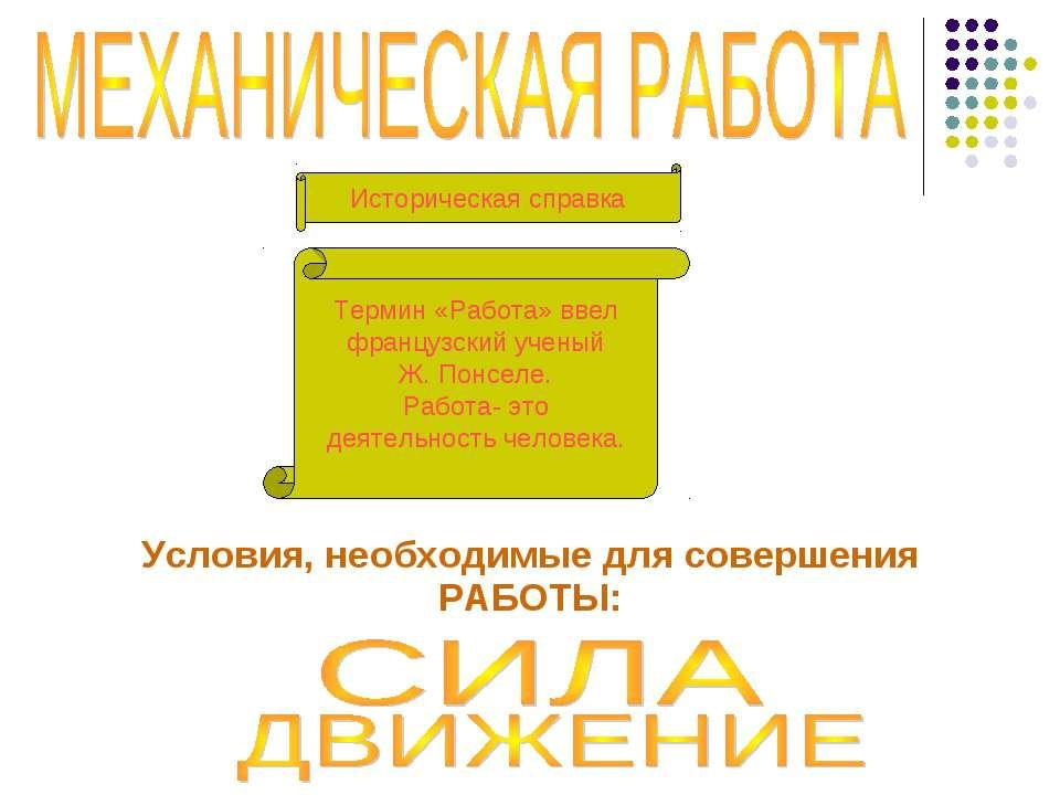 Историческая справка Термин «Работа» ввел французский ученый Ж. Понселе. Рабо...