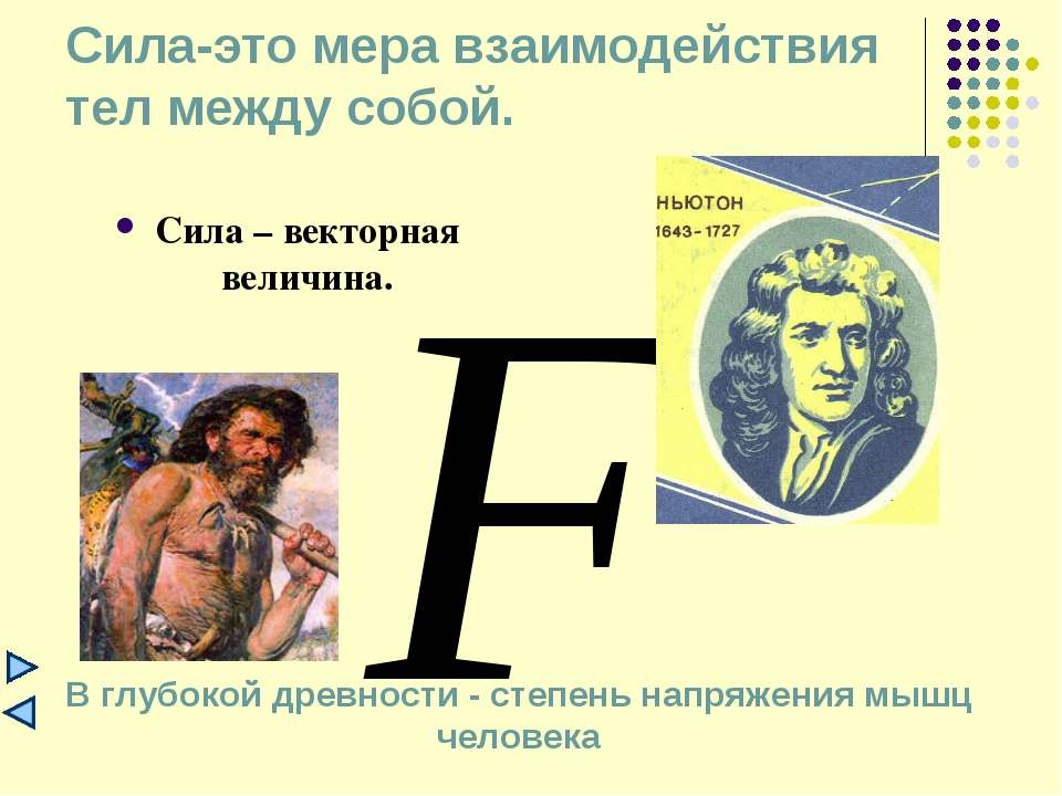Сила-это мера взаимодействия тел между собой. Сила – векторная величина. В гл...
