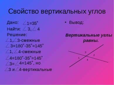Свойство вертикальных углов Вывод: Вертикальные углы равны. 1 2 3 4 1=35˚ Най...