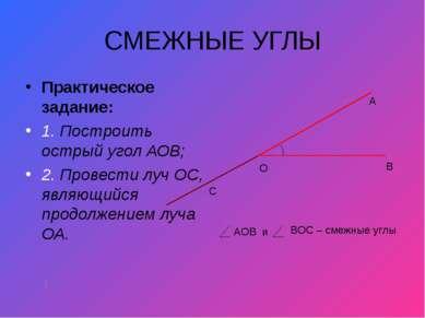 СМЕЖНЫЕ УГЛЫ Практическое задание: 1. Построить острый угол АОВ; 2. Провести ...
